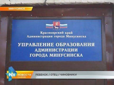 РЕБЁНОК / ОТЕЦ / ЧИНОВНИКИ