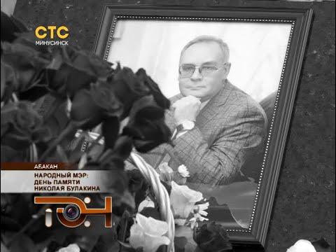 Народный мэр: день памяти Николая Булакина