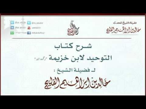 لدرس 14 / شرح كتاب التوحيد لابن خزيمة / للشيخ خالد الفليج