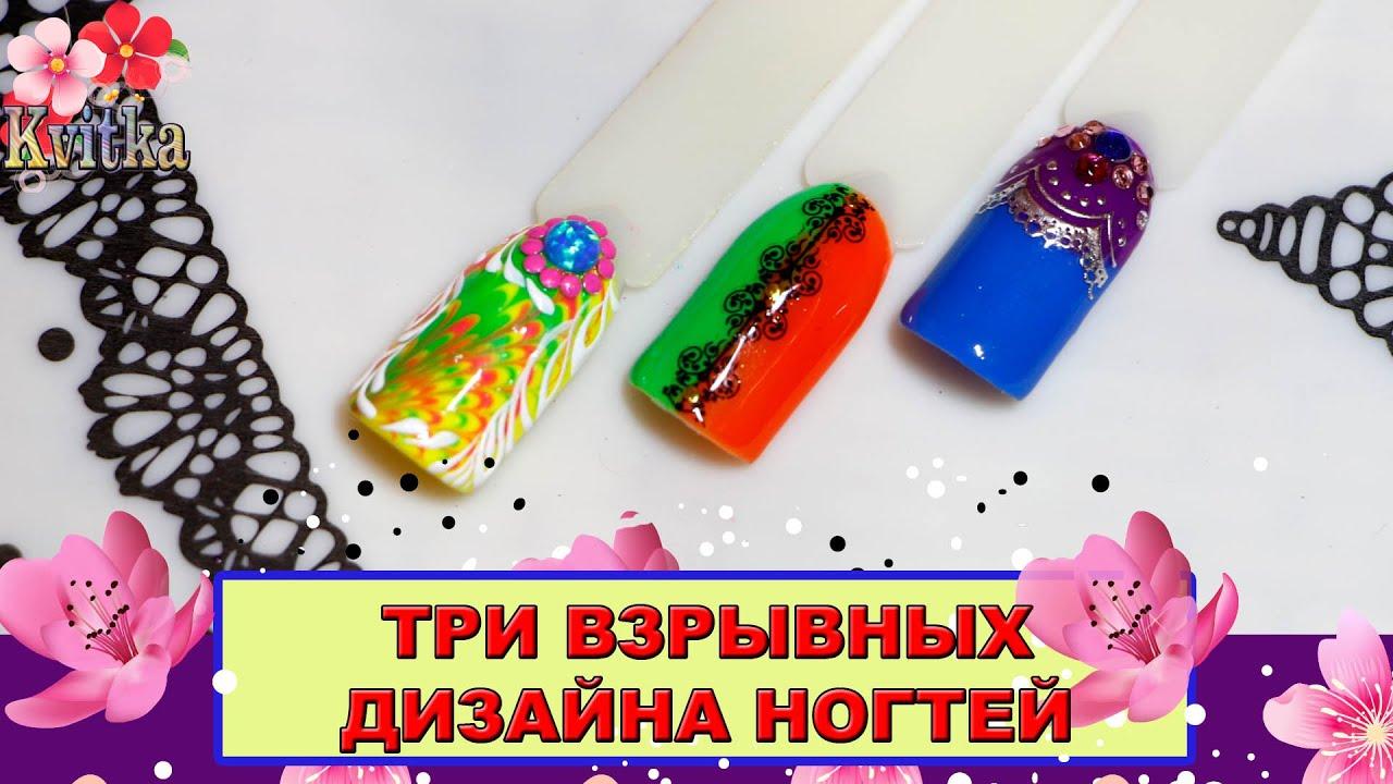 Три дизайна ногтей