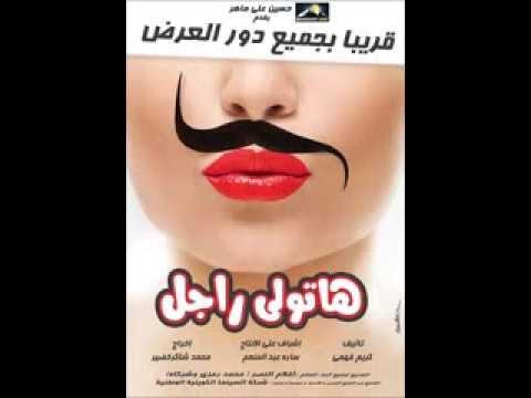 Hình ảnh trong video فيلم العيد هتولي راجل