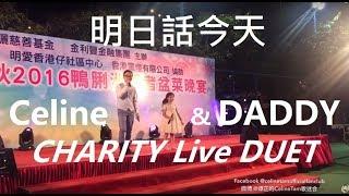 明日話今天 covered by Celine Tam and Dr. Steve - 長者盤菜晚宴