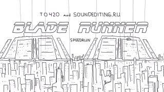 Blade Runner v 60 sekundách