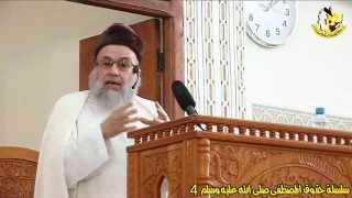 حقوق المصطفى ( ص ) 4 جوانب العظمة في شخصه صلى الله عليه وسلم