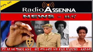 <Voice of Assenna: News - እዋናዊ ዜና - 16 Aug - 2017