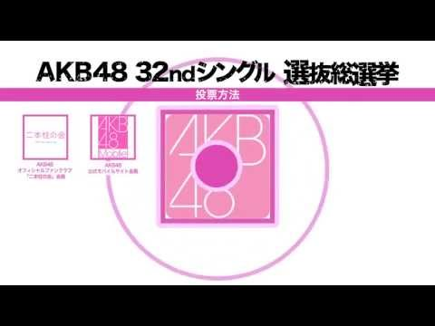 AKB48 32ndシングル 選抜総選挙 投票解説VTR / AKB48[公式]