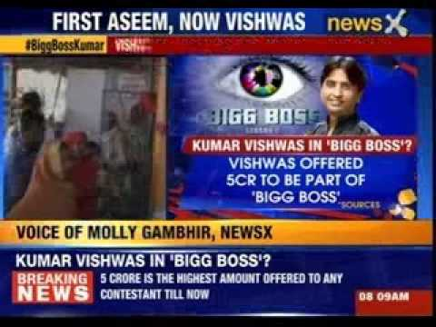 Kumar Vishwas offered to be part of TV show 'Bigg Boss'