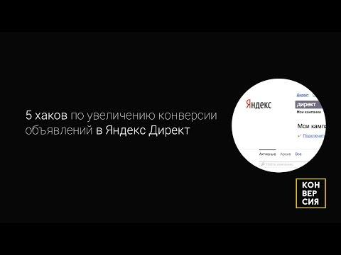 5 хаков по увеличению конверсии объявлений в Яндекс Директ