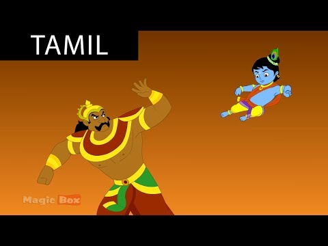 End of Kamsa Tamil Animated Cartoon Stories