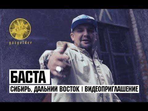 Баста - Сибирь, Дальний Восток