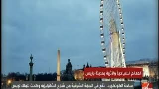 المعالم السياحية والأثرية لمدينة باريس