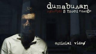 Дима Билан - Монстры в твоей голове Скачать клип, смотреть клип, скачать песню