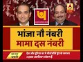 PNB Scam EXCLUSIVE Know Mehul Choksi and Nirav Modi s SHARE in the FRAUD MONEY