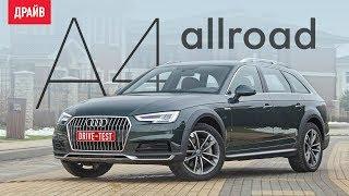 Audi A4 allroad ― тест-драйв с Никитой Гудковым. Видео Тесты Драйв Ру.
