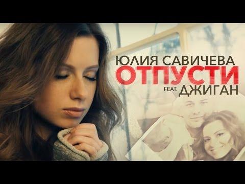 Джиган feat. Юлия Савичева - Отпусти