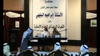 التغيرات النوعية في الحضارة الإنسانية للمفكر إبراهيم البليهي