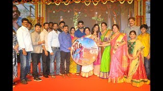 Ammamma Gari Illu Movie Pre Release Event Full Video