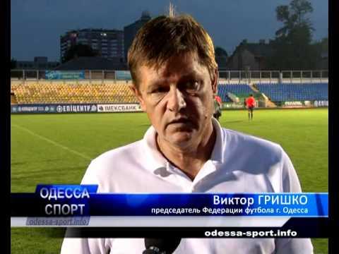 ФУТБОЛ. Кубок Одессы остается у «Люксеона»