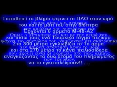 ΚΑΤΑΔΡΟΜΕΑΣ ΜΠΙΚΑΚΗΣ - ΕΝΑΣ ΚΡΗΤΙΚΟΣ ΗΡΩΑΣ