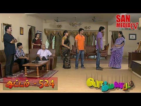 BOMMALAATAM - பொம்மலாட்டம் - Episode 524 (15/09/2014)