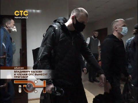 Владимиру Бызову и членам ОПС вынесут приговор