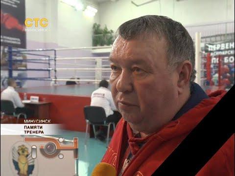 Памяти тренера