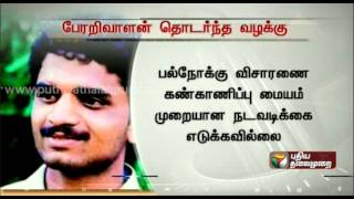 CBI opposes Rajiv Gandhi killer Perarivalan plea spl video news 29-11-2013
