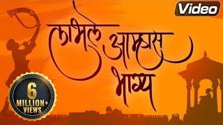 Marathi Abhiman Geet By Kaushal Inamdar