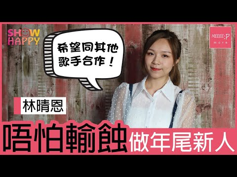林晴恩唔怕輸蝕做年尾新人:最想同其他歌手合作!