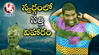 Bithiri Sathi Over Chandrababu Comments On Hyderabad Development | Funny Conversation