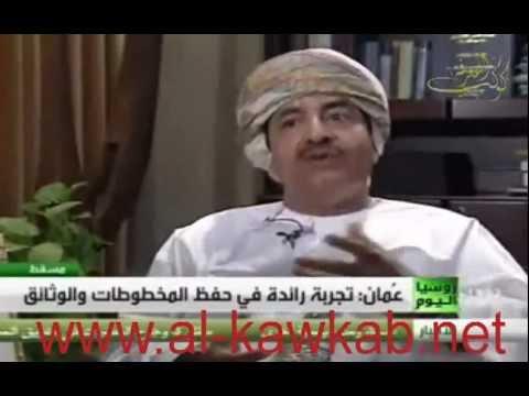 عمان تجربة رائدة في حفظ المخطوطات والوثائق