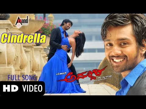 Cindrella &quot;Official Video&quot; - ADDHURI Feat. Druva Sarja and Radhika Pandith