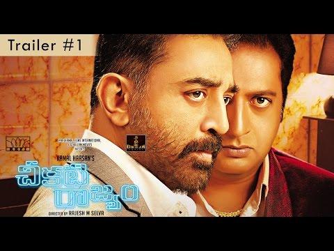 Cheekati Raajyam Movie Theatrical Trailer