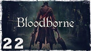 [PS4] Bloodborne. #22: Источник сна.