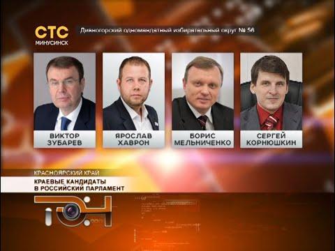 Краевые кандидаты в Российский парламент
