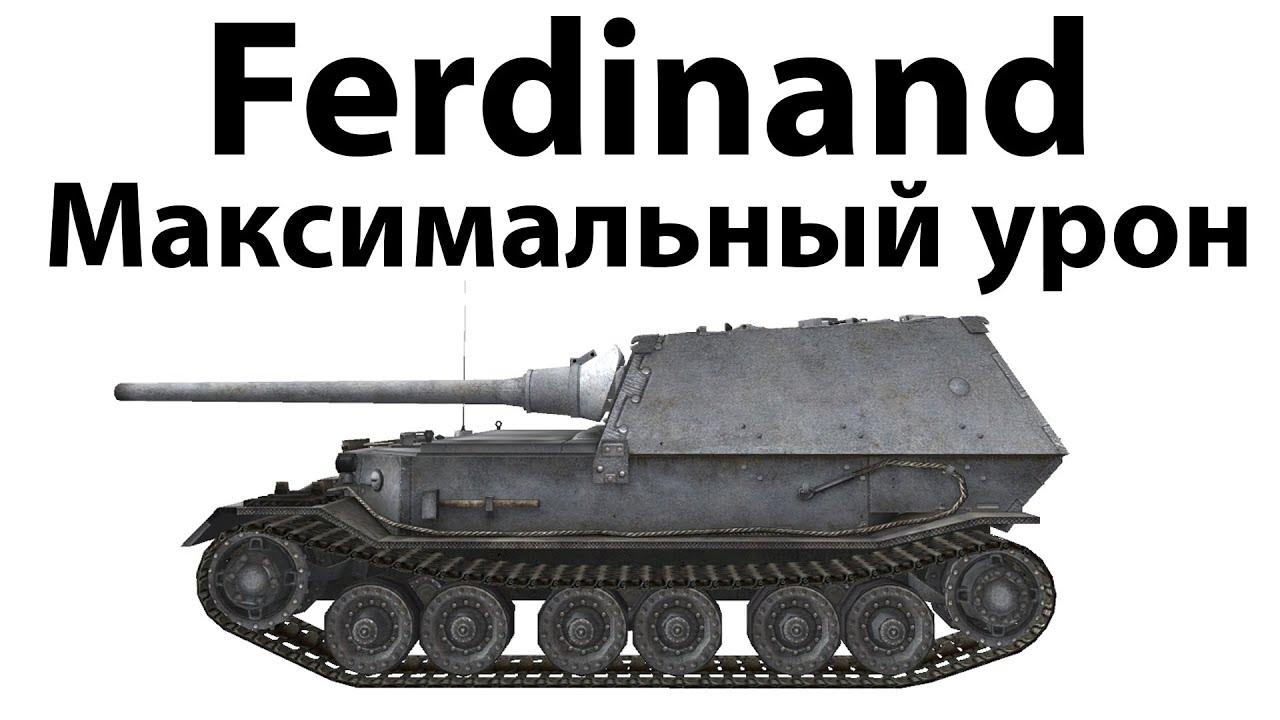 Ferdinand - Максимальный урон