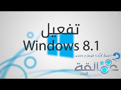 تفعيل ويندوز 8.1 بجميع إصداراته مدى الحياة