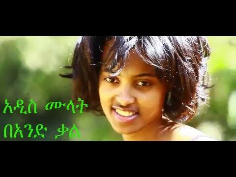 New Ethiopian Music Video - Addis Mulat አዲስ ሙላት : Band Kal በአንድ ቃል
