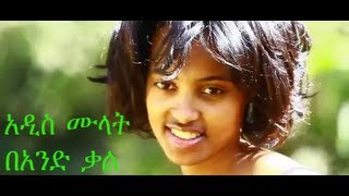 Addis mulat - Band Kal በአንድ ቃል (Amharic)