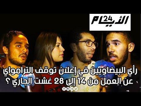 البيضاويين يردون على إعلان توقف الترامواي عن العمل