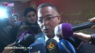 لقجع يطلق رسميا دبلوم مدرب كاف برو من المغرب و يؤكد ..بغينا المدربين ديالنا يوصلو للعالمية |