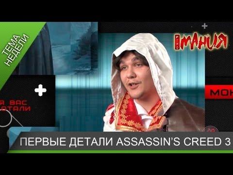 Первые детали Assassin's Creed 3