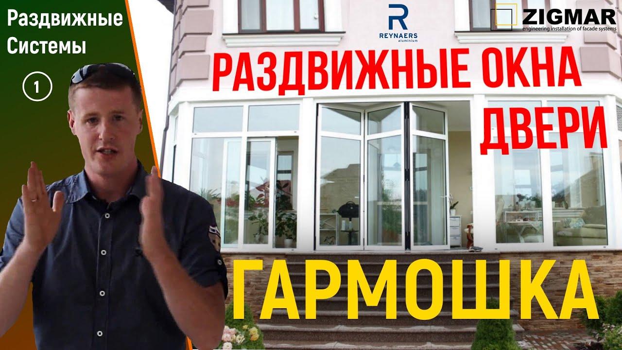 Раздвижные окна и двери киев - vidqo.com youtube of pakistan.