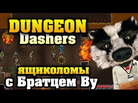 Dungeon Dashers нас четверо с Братцем Ву