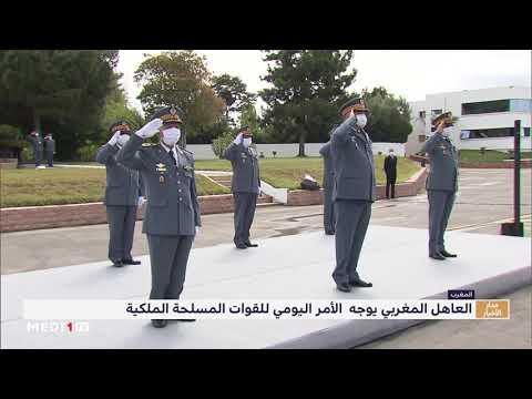 شاهدوا..اجواء تخليد ذكرى تاسيس القوات المسلحة الملكية