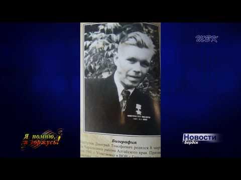 Его именем названа улица в Бердске: Дмитрий Пастухов, Герой Советского Союза, журналист, «секретарь со звездочкой»