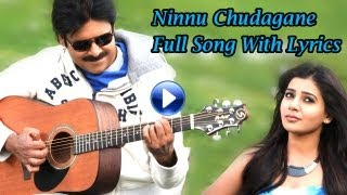 Attarrintiki Daaredi Movie Ninnu Chudagane Full Song