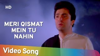 Meri Kismat Mein Tu Nahin Video song - Prem Rog