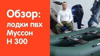 Видео обзор моторно-гребной надувной лодки Муссон H 300 от интернет-магазина www.v-lodke.ru