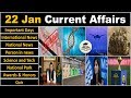 22 January 2019 PIB News, The Hindu, Indian Express - Current Affairs in Hindi, Nano Magazine - VeeR